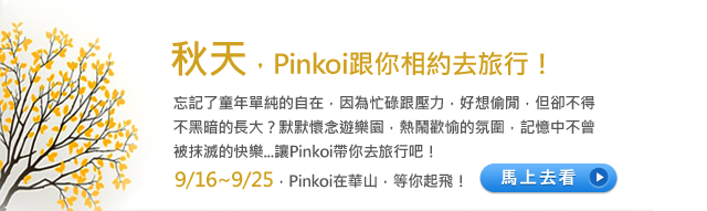9/16~9/25Pinkoi