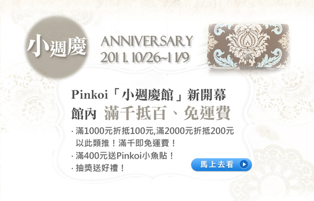 Pinkoi小週慶 館內滿千抵百 免運費